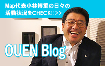 OUEN Blog